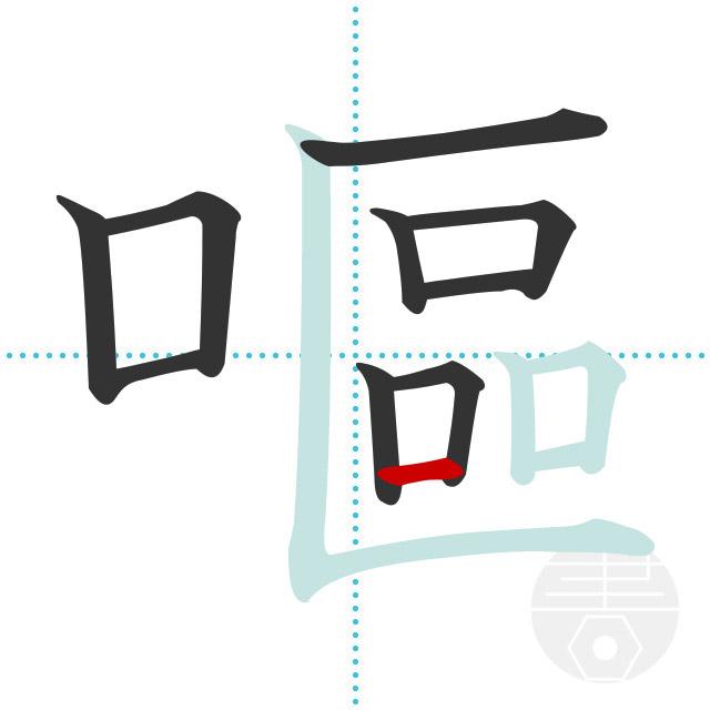 「嘔」正しい漢字の書き方・書き順・画数