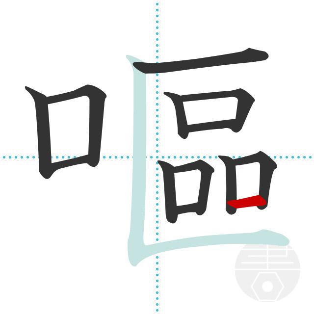 嘔」の書き順(画数)|正しい漢字の書き方【かくなび】