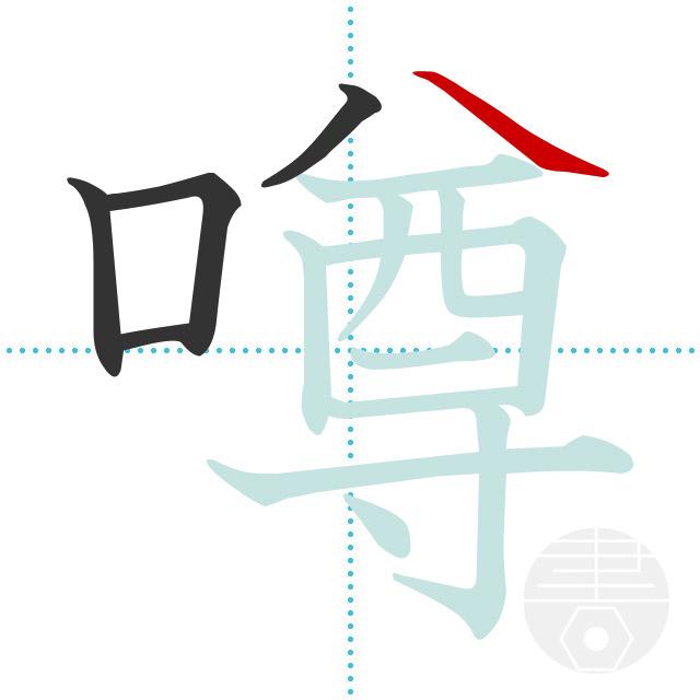 噂」の書き順(画数)|正しい漢字の書き方【かくなび】