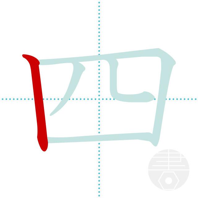 四」の書き順(画数)|正しい漢字の書き方【かくなび】