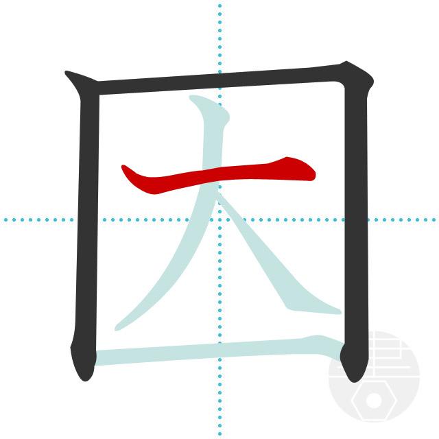 因」の書き順(画数)|正しい漢字...