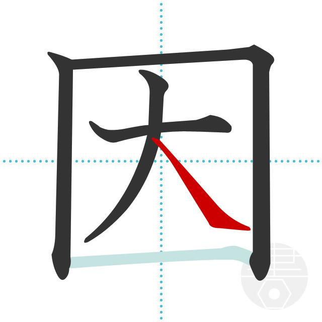 因」の書き順(画数)|正しい漢字の書き方【かくなび】