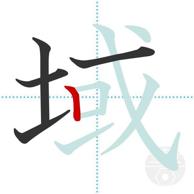 域」の書き順(画数)|正しい漢字の書き方【かくなび】