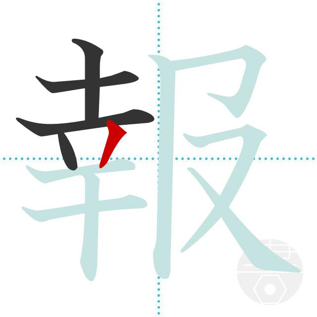 報」の書き順(画数)|正しい漢字の書き方【かくなび】