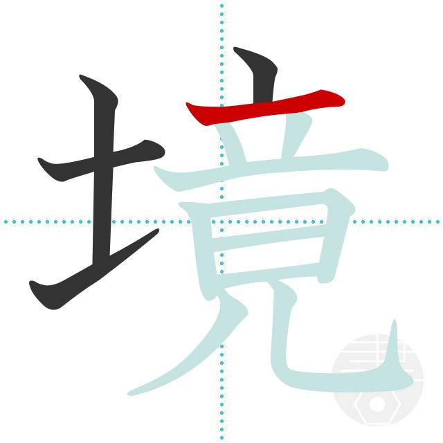 境」の書き順(画数)|正しい漢字の書き方【かくなび】