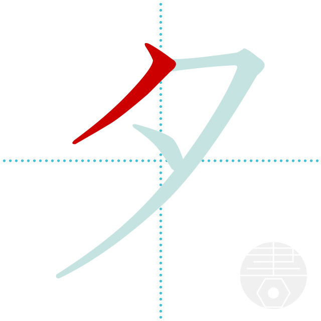 夕」の書き順(画数)|正しい漢字の書き方【かくなび】