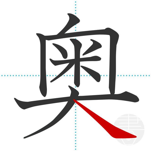 奥」の書き順(画数)|正しい漢字の書き方【かくなび】