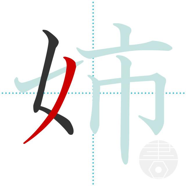 姉」の書き順(画数)|正しい漢字...