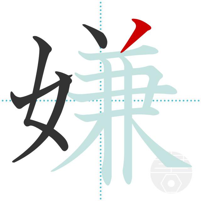 嫌」の書き順(画数)|正しい漢字の書き方【かくなび】