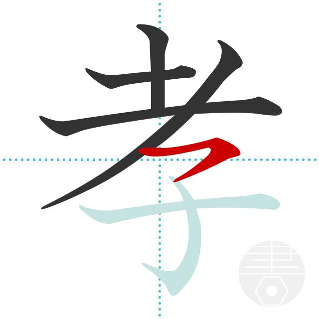孝」の書き順(画数)|正しい漢字の書き方【かくなび】