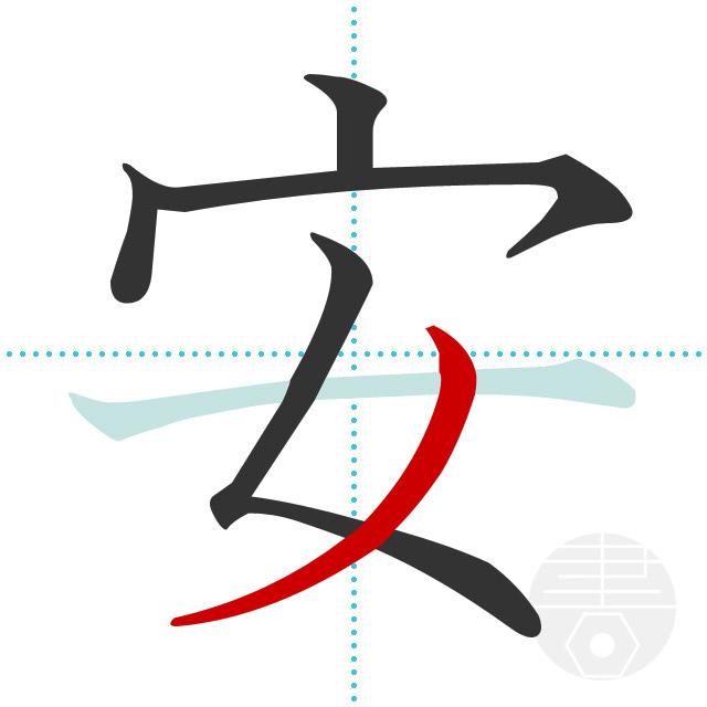 安」の書き順(画数)|正しい漢字の書き方【かくなび】