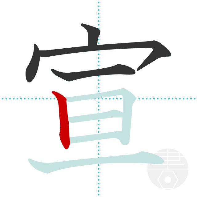 宣」の書き順(画数)|正しい漢字の書き方【かくなび】