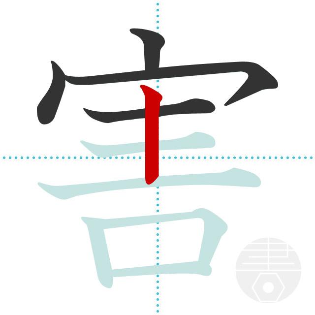 害」の書き順(画数)|正しい漢字の書き方【かくなび】