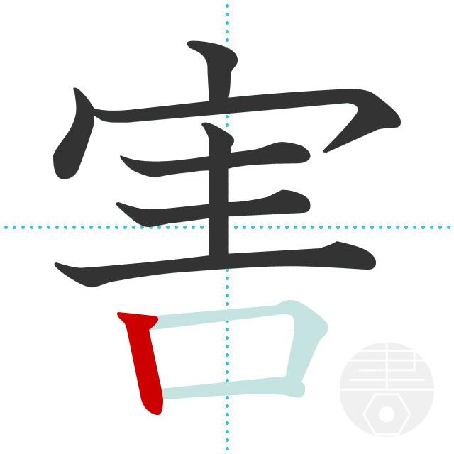 害」の書き順(画数)|正しい漢字...