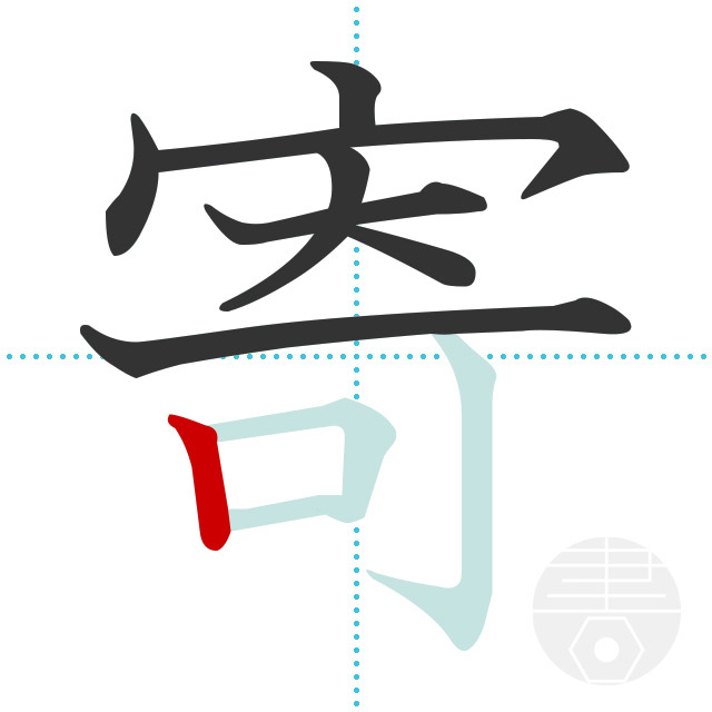 寄」の書き順(画数)|正しい漢字の書き方【かくなび】
