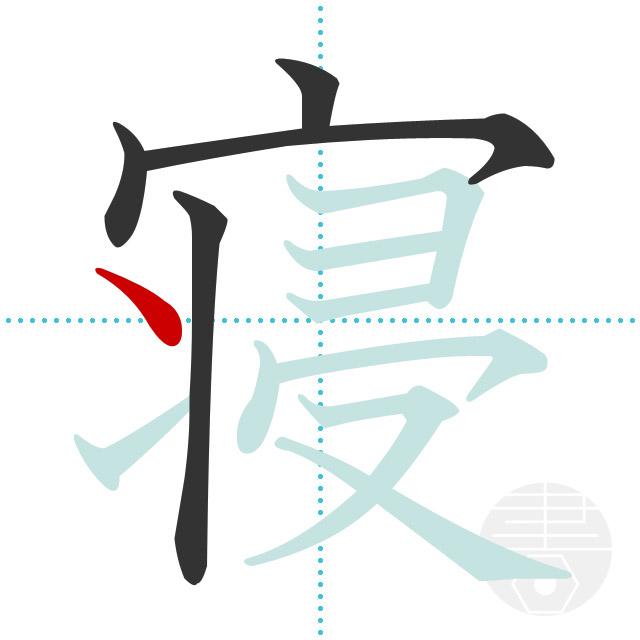 寝」の書き順(画数)|正しい漢字の書き方【かくなび】