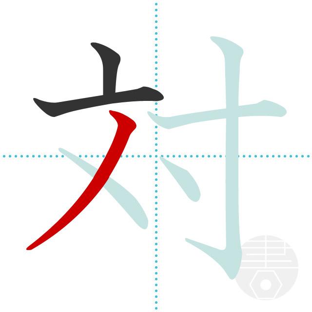 対」の書き順(画数)|正しい漢字...