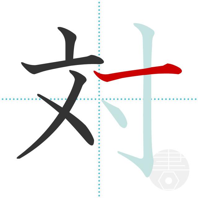 対」の書き順(画数) 正しい漢字の書き方【かくなび】