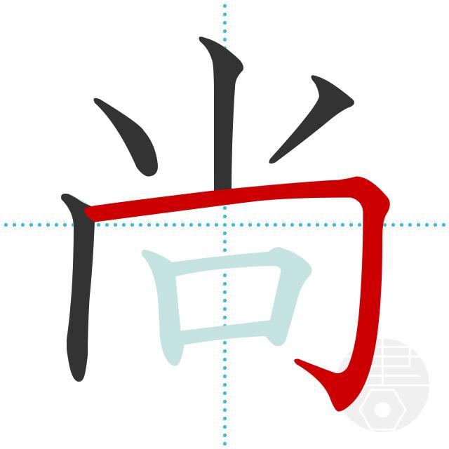 尚」の書き順(画数) 正しい漢字の書き方【かくなび】