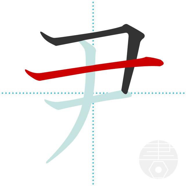 尹」の書き順(画数)|正しい漢字の書き方【かくなび】