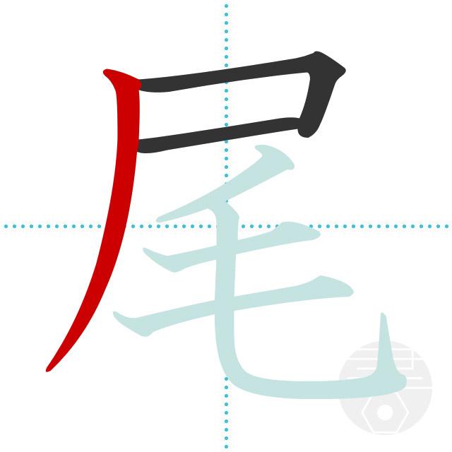 尾」の書き順(画数)|正しい漢字...