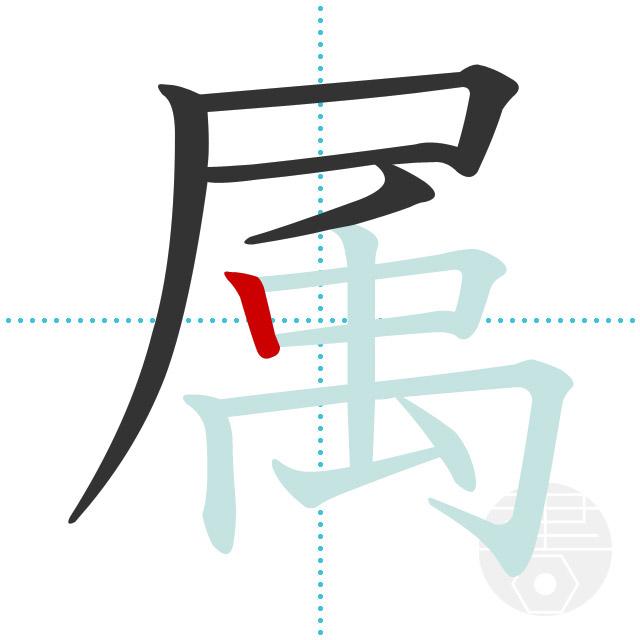 属」の書き順(画数) 正しい漢字の書き方【かくなび】