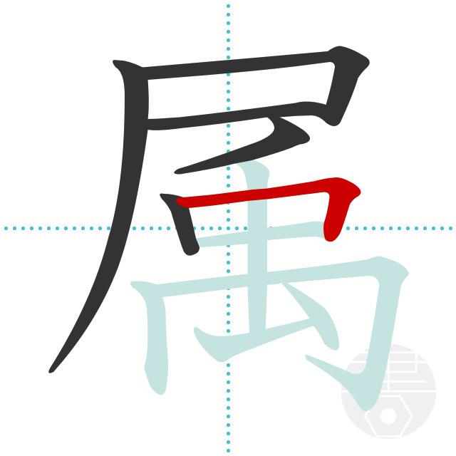 属」の書き順(画数)|正しい漢字...