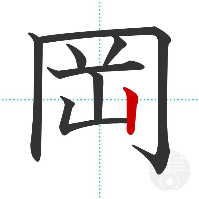 「岡」正しい漢字の書き方・書き順・画数