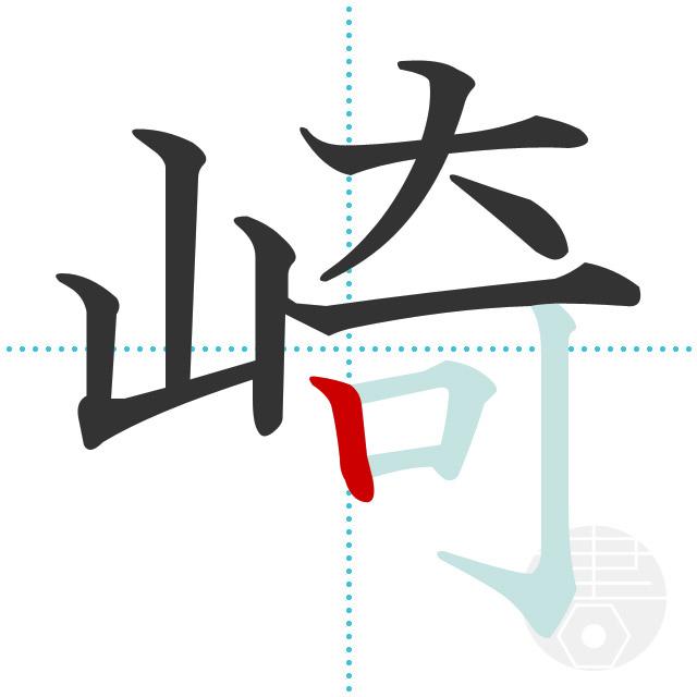 崎」の書き順(画数)|正しい漢字...