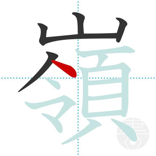 嶺」の書き順(画数) 正しい漢字の書き方【かくなび】