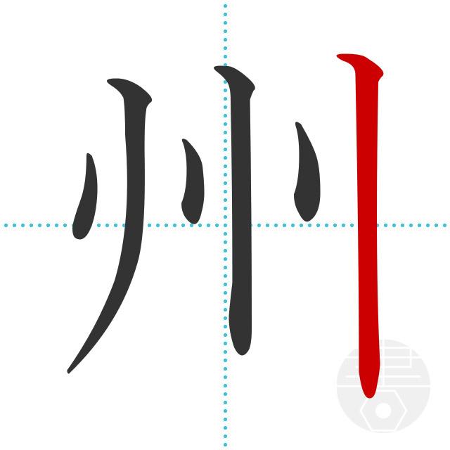 州」の書き順(画数)|正しい漢字...