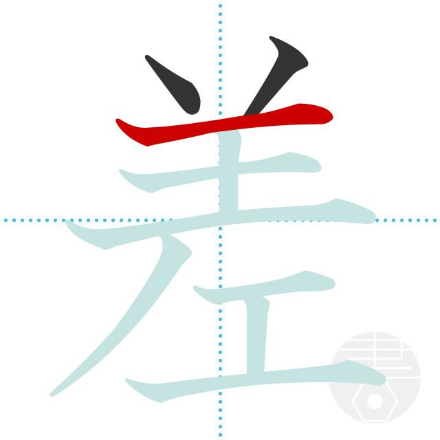 「差」正しい漢字の書き方・書き順・画数