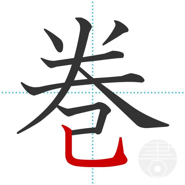 巻」の書き順(画数) 正しい漢字の書き方【かくなび】