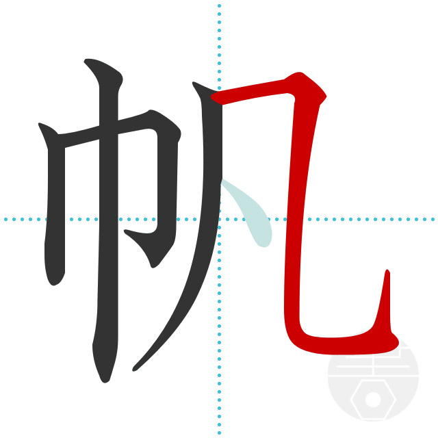 帆」の書き順(画数)|正しい漢字の書き方【かくなび】