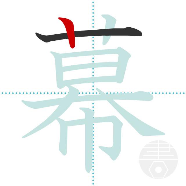 幕」の書き順(画数) 正しい漢字の書き方【かくなび】