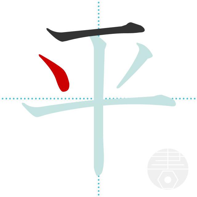 平」の書き順(画数)|正しい漢字の書き方【かくなび】