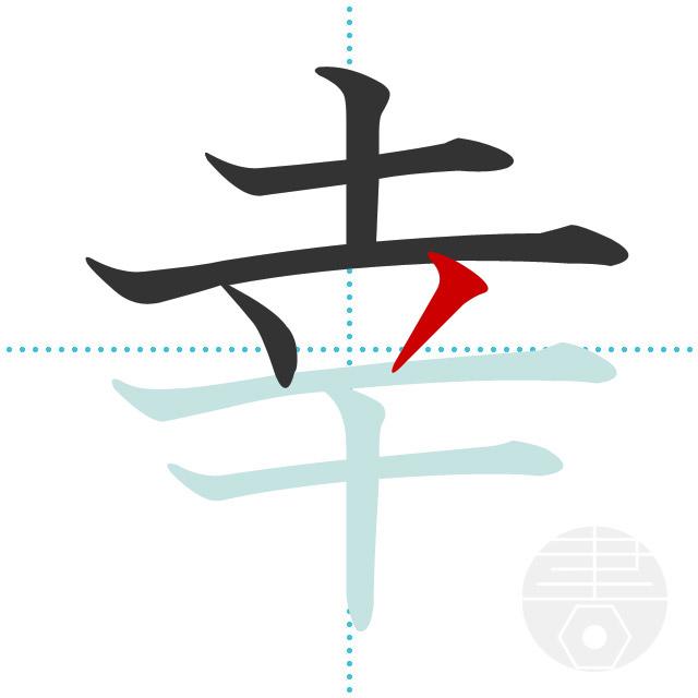 幸」の書き順(画数)|正しい漢字の書き方【かくなび】