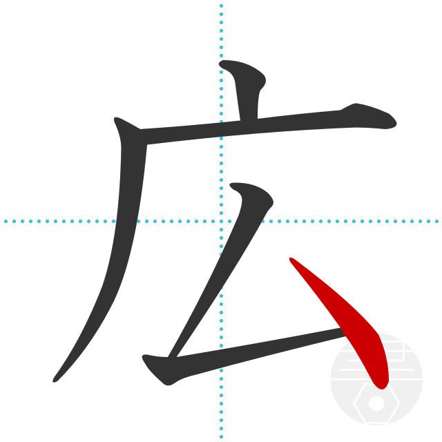 広」の書き順(画数)|正しい漢字の書き方【かくなび】