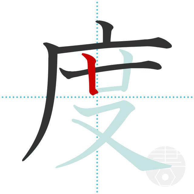 度」の書き順(画数)|正しい漢字の書き方【かくなび】