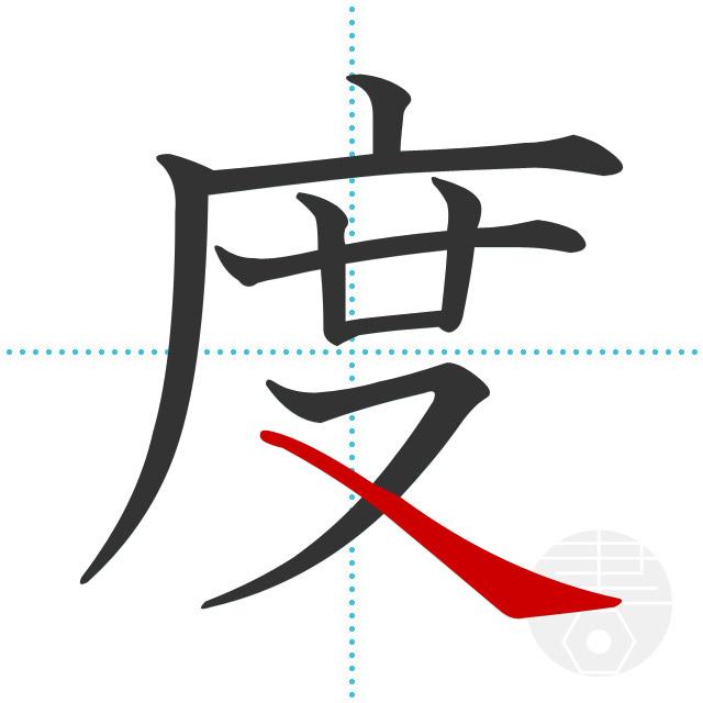 度」の書き順(画数) 正しい漢字の書き方【かくなび】