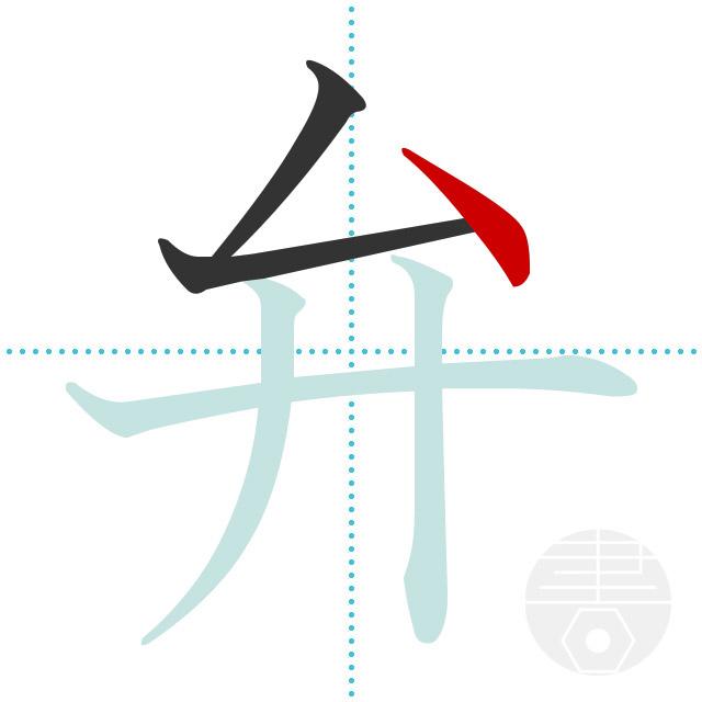 弁」の書き順(画数)|正しい漢字...