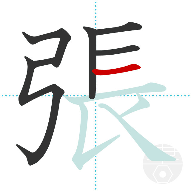 張」の書き順(画数)|正しい漢字...