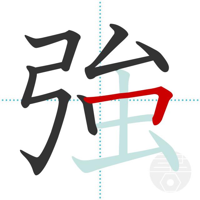 強」の書き順(画数)|正しい漢字...