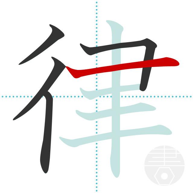律」の書き順(画数) 正しい漢字の書き方【かくなび】