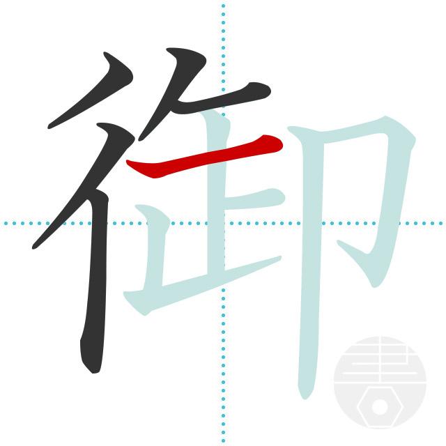 御」の書き順(画数) 正しい漢字...