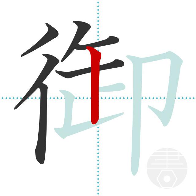 御」の書き順(画数)|正しい漢字の書き方【かくなび】