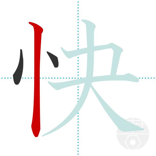 快」の書き順(画数) 正しい漢字...