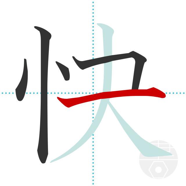 快」の書き順(画数)|正しい漢字の書き方【かくなび】