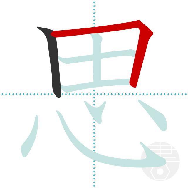思」の書き順(画数) 正しい漢字の書き方【かくなび】