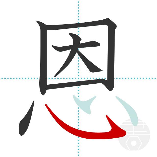 恩」の書き順(画数)|正しい漢字...